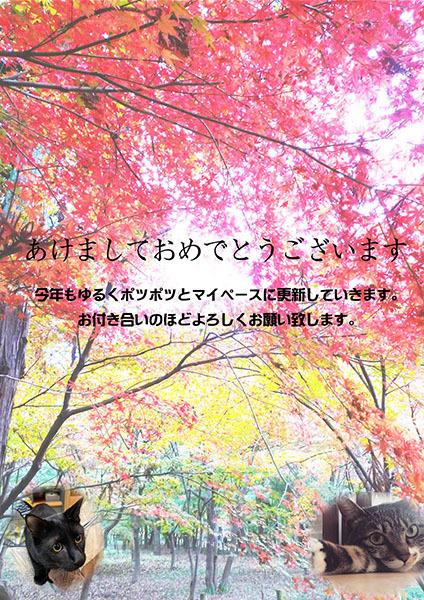 年賀ブログ用1.jpg