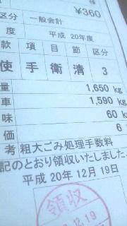 2008121914080000.jpg